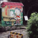 トキワ荘小池さん